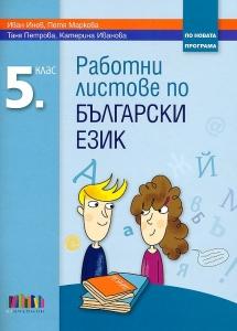 Учебни тетрадки и атласи за 5 клас