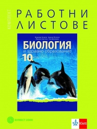 Biology and Helth Education for 10. Grade