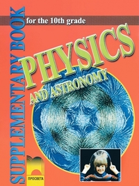 Physics and Astronomy for the 10-th Grade