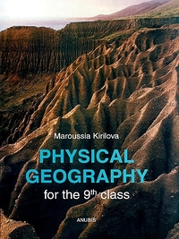 Physical geography за 9. клас