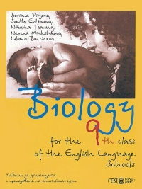 Biology for the 9 th class of the English Language Schools