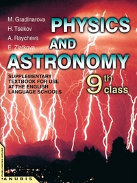 Physics and Astronomy for the 9-th Klass
