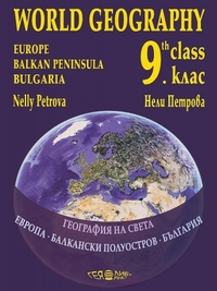 World Geography. Europe, Balkan Penisula, Bulgaria, 9-th Class