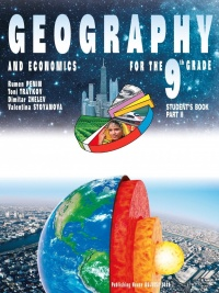 Physical Geogrphy of the World for the 9-th grade
